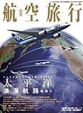 航空旅行 2013年12月号