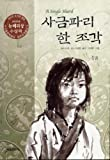 img - for A Single Shard Vol. 1 (Korean Edition) book / textbook / text book