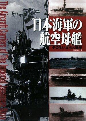 日本海軍の航空母艦—その生い立ちと戦歴