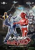 スーパーロボットレッドバロン Vol. 2 [DVD]