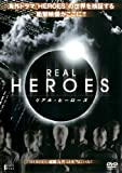 REAL HEROES リアル・ヒーローズ