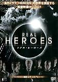 REAL HEROES リアル・ヒーローズ