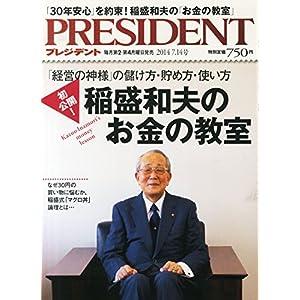 PRESIDENT (プレジデント) 2014年 7/14号 [雑誌]
