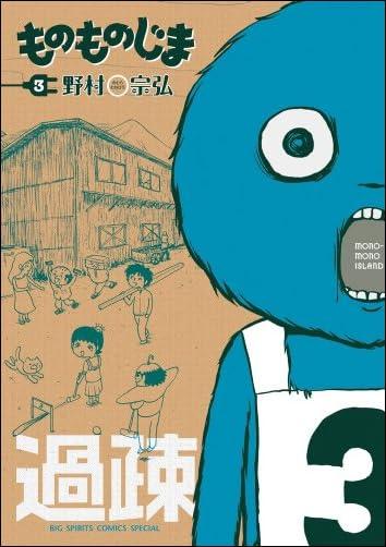 ものものじま 3 (ビッグ コミックス〔スペシャル〕)