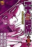 天牌外伝 9 (ニチブンコミックス)