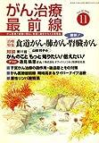 がん治療最前線 2008年 11月号 [雑誌]