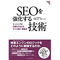Amazon.co.jp: SEOを強化する技術 エンジニアが内側から支えるサイト設計・構築術 電子書籍: 伊藤 大典, 安川 洋: Kindleストア