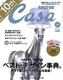 Casa BRUTUS (カーサ・ブルータス) 2008年 12月号 [雑誌]