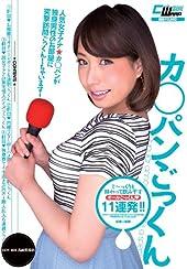 カ○パンごっくん [DVD]