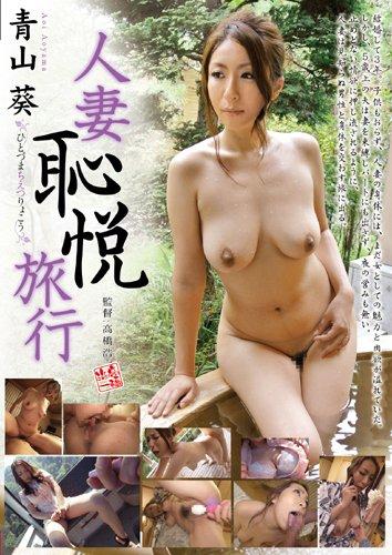 人妻恥悦旅行 青山葵 [DVD]