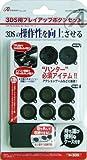 ANSWER・3DS用「プレイアップボタンセット」(ブラック)