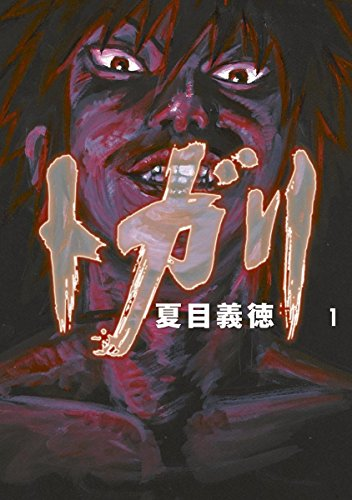 トガリ 1<トガリ> (コミックフラッパー)