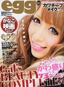 egg (エッグ) 2010年 12月号 [雑誌]
