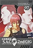���̵�ư�� S.A.C. 2nd GIG 07 [DVD]