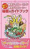 東京ディズニーランド&東京ディズニーシー 親子で楽しむ秘密のガイドブック<2013-2014> (三才ムック vol.619)