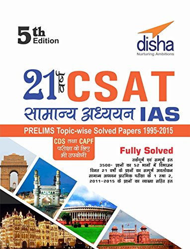 21 Years CSAT General Studies IAS Prelims Topic-wise Solved Papers (1995-2015) (Old Edition)