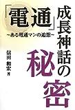 「電通」成長神話の秘密 (現代産業選書)