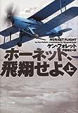 ホーネット、飛翔せよ 上 (ヴィレッジブックス F フ 7-1)