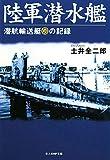 陸軍潜水艦―潜航輸送艇マルゆの記録 (光人社NF文庫)