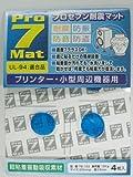 ロアス プロセブン耐震マット 4枚入 (サイズ20mm×20mm 厚さ5mm) クリアブルー TB-103