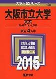 大阪市立大学(文系) (2015年版大学入試シリーズ)