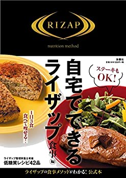 自宅でできるライザップ 食事編