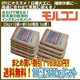 インスタントセメント モルコン(25kg入)×10袋