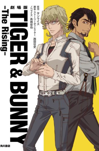 劇場版TIGER&BUNNY ‐The Rising‐