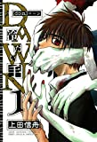 DAWN ~冷たい手: 1 (ZERO-SUMコミックス)