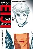 サイコメトラーEIJI(22) (少年マガジンコミックス)