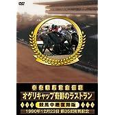 中央競馬黄金伝説 ~オグリキャップ奇跡のラストラン~ [DVD]