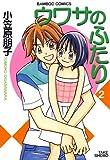 ウワサのふたり (2) (バンブーコミックス 4コマセレクション)
