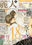 麗人 2013年 09月号 [雑誌]
