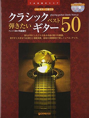 ソロギターで奏でる 弾きたいクラシックギターベスト50 CDツインパック TAB譜&演奏解説付