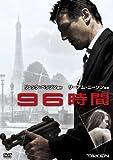 96時間 [DVD] / リーアム・ニーソン, ファムケ・ヤンセン, マギー・グレイス (出演); ピエール・モレル (監督)