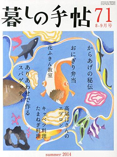 暮しの手帖 2014年 08月号 [雑誌]