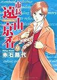 市長遠山京香 9 (ジュディーコミックス)
