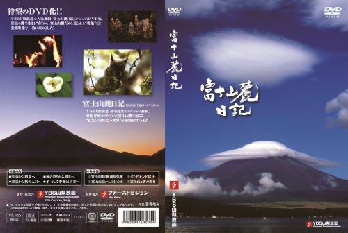 富士山麓日記