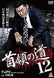 首領の道12[DVD]