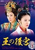 王の後宮 DVD-BOX3[DVD]
