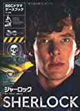 シャーロック(BBCドラマ)・ケースブック