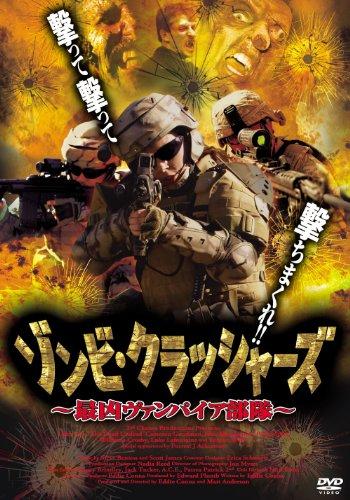 ゾンビ・クラッシャーズ 最凶ヴァンパイア部隊[DVD]