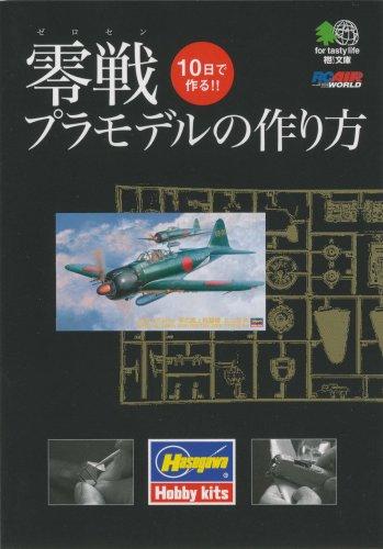 零戦プラモデルの作り方 (えい文庫 184)
