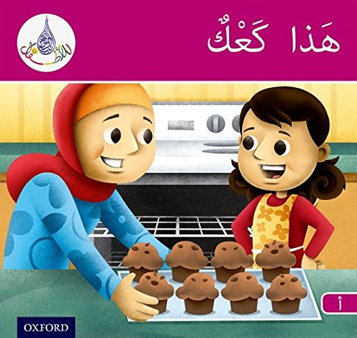 The Arabic Club Readers: Arabic Club Readers Pink Level A - My Cake (Arabic Club Pink Readers)