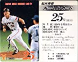 松井秀喜 ホームランカード 25号