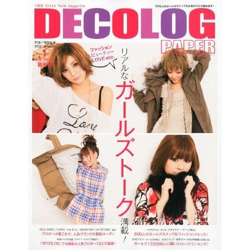 DECOLOG PAPER (デコログ ペーパー) 2011年 01月号 [雑誌]