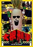 大根刑事 [DVD]