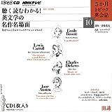 NHKテレビ3か月トピック英会話 2010 10―聴く読むわかる!英文学の名作名場面 (NHK CD)
