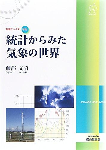 統計からみた気象の世界 (気象ブックス)