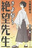 さよなら絶望先生(10) (少年マガジンコミックス)